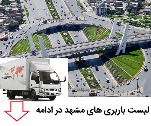 حمل اثاثیه منزل در مشهد