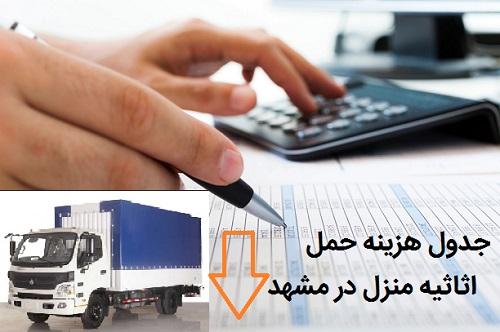 هزینه حمل اثاثیه منزل در مشهد