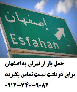 حمل بار از تهران به اصفهان