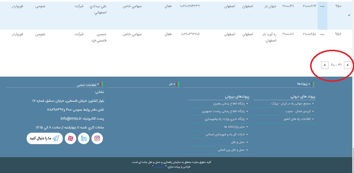 شرکتهای باربری اصفهان